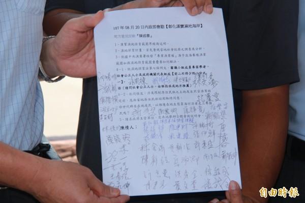 地方人士、民代在地方意見反映陳述書上簽名。(記者陳冠備攝)