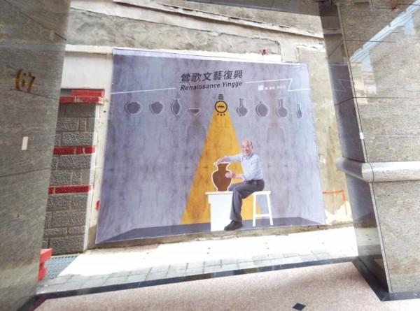蘇貞昌鶯歌區總部傳達著陶藝就是鶯歌文化特色的意涵。(蘇貞昌競選辦公室提供)