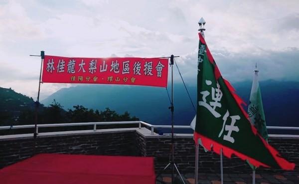 國民黨台中市長參選人盧秀燕陣營指控台中市長林佳龍團隊在梨山舉辦餐會,涉嫌賄選。(盧秀燕團隊提供)