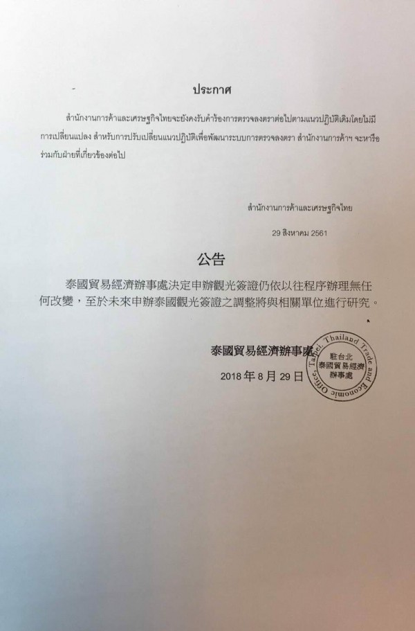 泰國辦事處今表示,目前未調整泰簽辦理方式,未來僅新增代辦機構,提供民眾多樣選擇。(泰國辦事處提供)