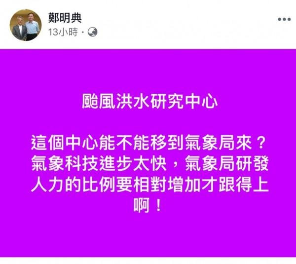中央氣象局副局長鄭明典今天在臉書說,希望颱洪中心可和氣象局一起併入環資部。(翻攝自臉書)
