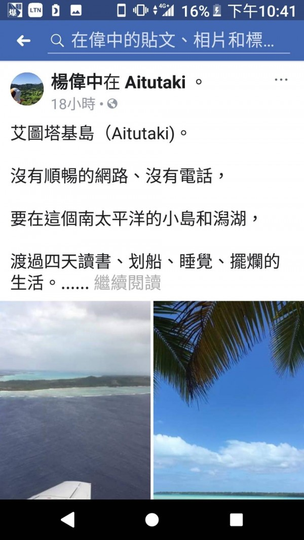 黨產會委員楊偉中驚傳在庫克群島溺斃身亡。(記者陳鈺馥翻攝)