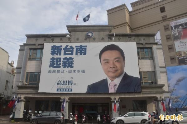 國民黨台南市黨部將於9月4日法拍。(資料照,記者邱灝唐攝)