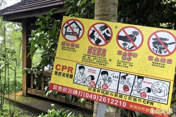 台大實驗林管處溪頭自然教育園區「綜合式」警示牌。(記者謝介裕攝)