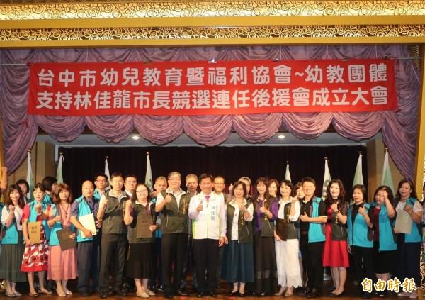 幼教團體支持林佳龍連任,動員上千人到場力挺。(記者黃鐘山攝)