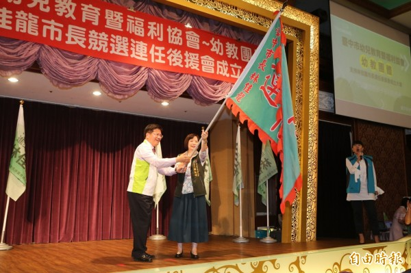 幼教團體支持林佳龍連任,林市長宣布明年起教保費將提高至1500元。(記者黃鐘山攝)