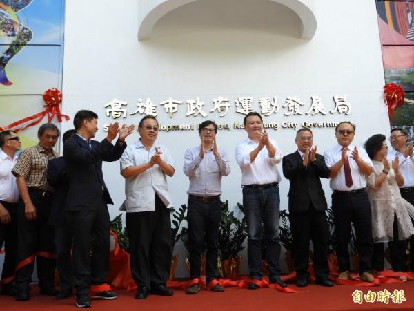 高雄市運動發展局揭牌,陳其邁(中)表示將爭取2030年亞運在高雄舉行。(記者葛祐豪攝)