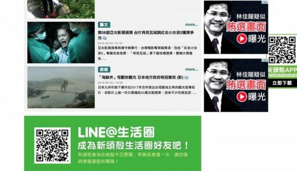 「林佳龍疑似賄選」廣告,在各家媒體平台四處露出。(網友提供)