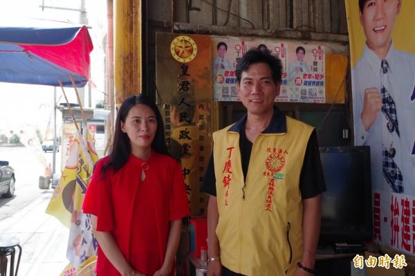 「皇君人民政黨」主席丁慶錡(右)、副主席丁慧如(左)分別參選議員、村長。(記者林國賢攝)