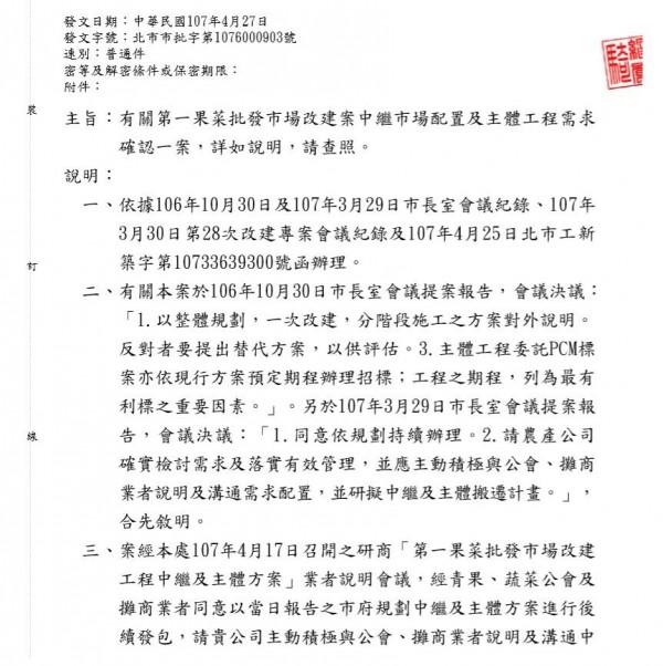 台北市第一果菜批發市場改建案,去年10月30日市長室會議決議「以整體規劃,一次改建,分階段施工之方案對外說明,反對者要提出替代方案,以供評估。」(記者楊心慧翻攝)