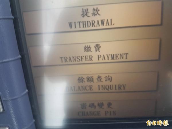 金門警方提醒,已發現詐騙集團誘使金門受害者使用ATM中的「繳費」項目,詐取金錢。(記者吳正庭攝)