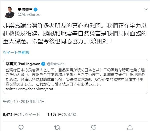日本首相安倍晉三在推特貼文感謝台灣老朋友慰問。(取自安倍推特)
