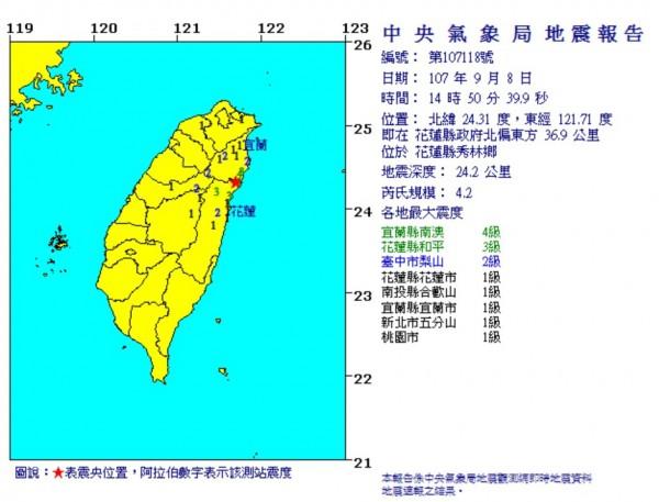 花蓮縣秀林鄉下午發生地震。(記者林敬倫翻攝)