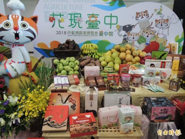 台中市展出的農作物,種類相當多,頗有看頭。(記者張勳騰攝)