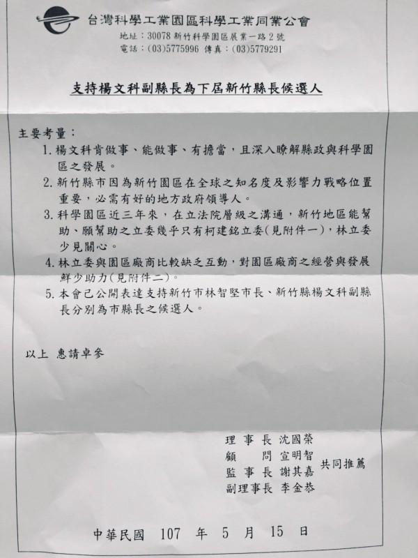 新竹科學園區科學工業同業公會日前發出公開信,挺新竹市長林智堅連任。(記者洪美秀翻攝)