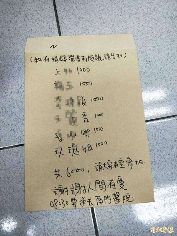 「人間有愛」line群組專幫付不出醫藥費。(記者蔡宗憲攝)