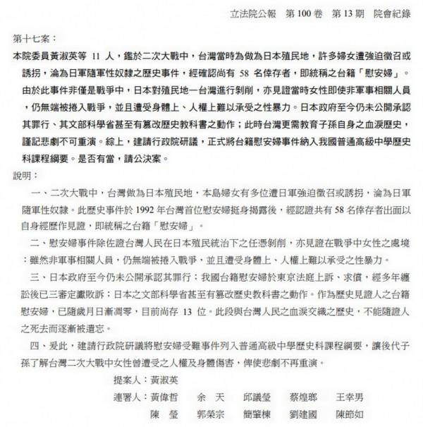 黃偉哲提供2010年民進黨立委提案要求將慰安婦列入教材。(記者蔡文居翻攝)