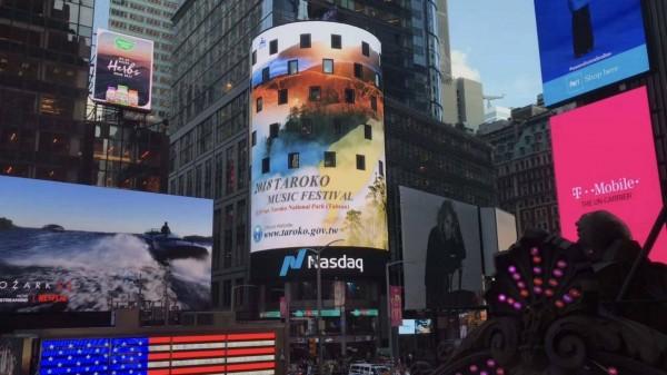 太魯閣峽谷音樂節名聞遐邇,今年剛曝光不久的宣傳文宣,首次登上紐約時代廣場電視牆,增添國際曝光度。 (圖由太管處提供)