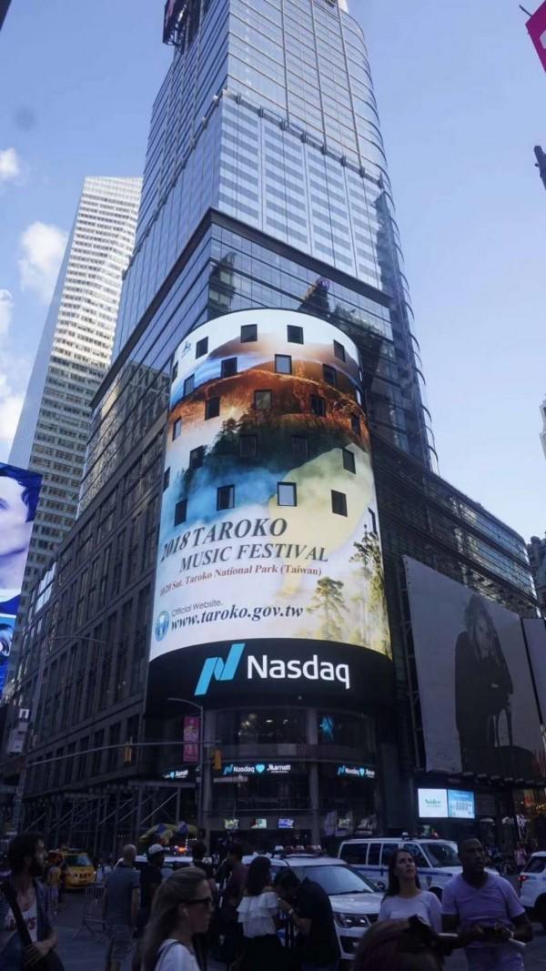 太魯閣峽谷音樂節在太管處的聯繫及承辦廠商協助下,成功將宣傳資訊刊登在美國著名景點-紐約時代廣場的那斯達克證券交易所大樓電視牆。(圖由太管處提供)