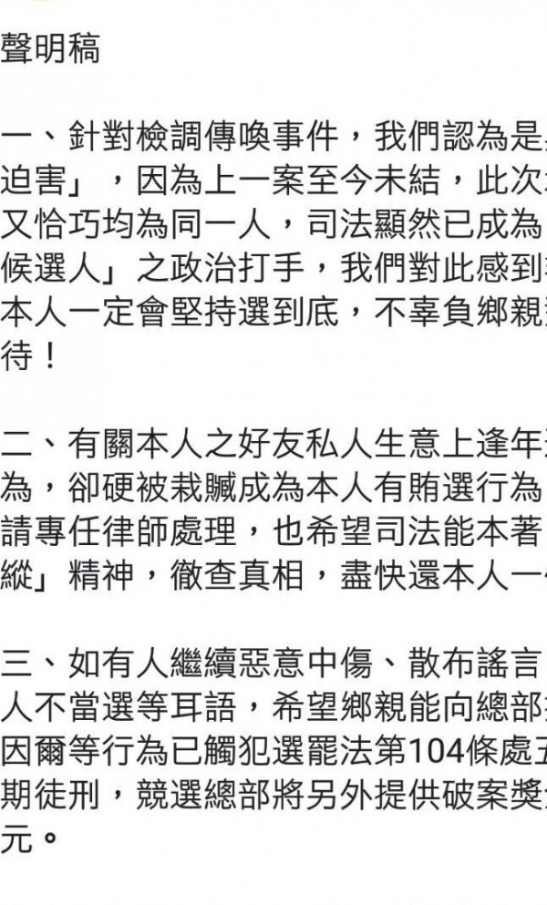 王姓市議員參選人發聲明稿喊冤。(記者張軒哲翻攝)