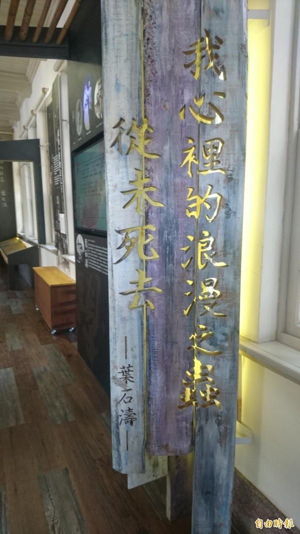 葉石濤文學紀念館常設展換新裝後,空間變得更明亮也更親民。(記者劉婉君攝)