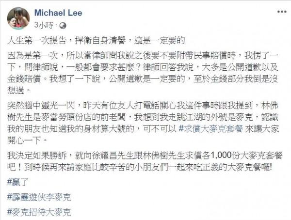 李京勳臉書PO文說,已對徐耀昌及林佛樹提告,並求償「1000份大麥克套餐」。(翻攝李京勳臉書)