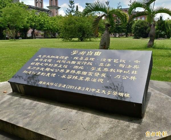 國立中正大學校園設置的「太陽花學運」學術自由碑。(記者曾迺強攝)