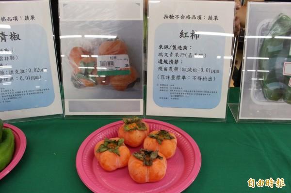 中秋節應節食品紅柿,被驗出依法不得檢出的歐滅松農藥。(記者張聰秋攝)