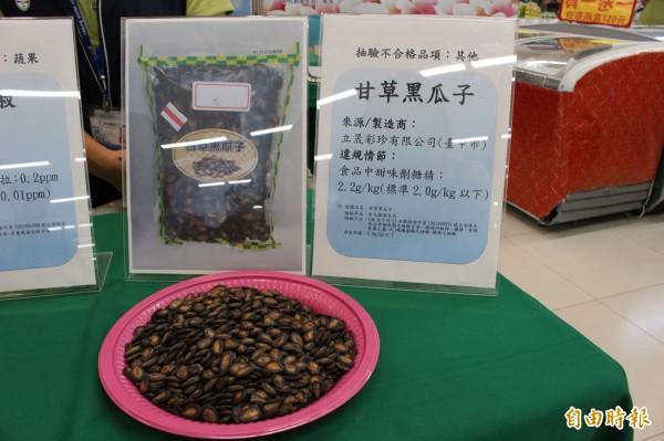 中秋節應節零嘴食品甘草黑瓜子,被驗出糖精超標。(記者張聰秋攝)