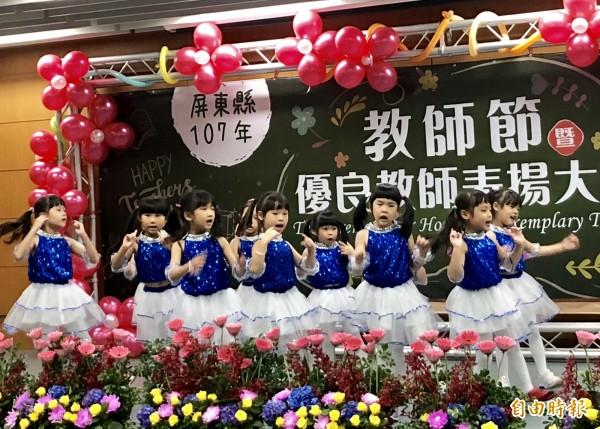 屏縣優良教師表揚大會,學正幼兒園小朋友表演開場。(記者羅欣貞攝)
