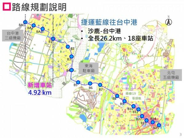 台中捷運藍線路線規劃圖。(台中市交通局提供)