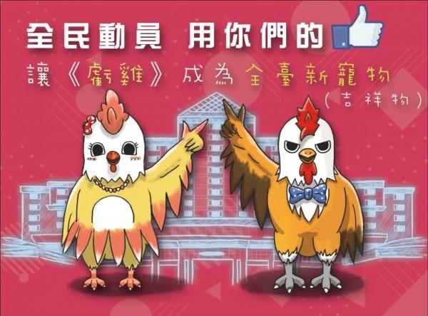 林義豐團隊推出吉祥物「虧雞」。(記者邱灝唐翻攝)