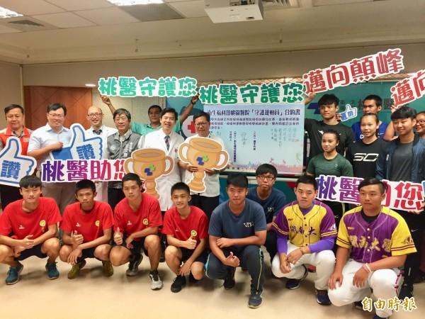 桃園醫院與十位運動員簽約,提供醫療資源整合。(記者謝武雄攝)
