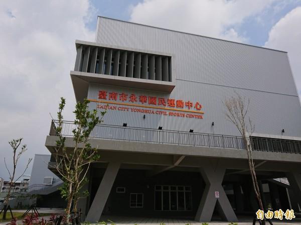 南市首座永華國民運動中心。(記者洪瑞琴攝)