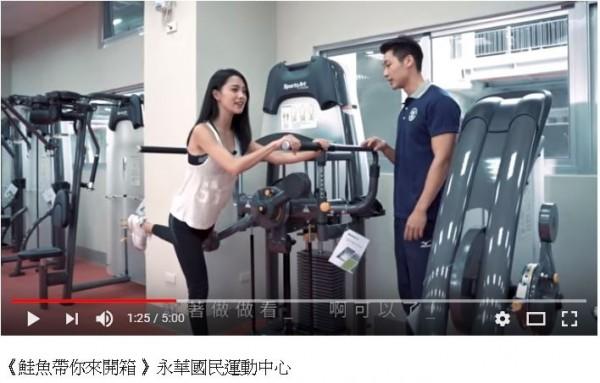 《鮭魚帶你來開箱》永華國民運動中心宣傳短片。(擷自YouTube)