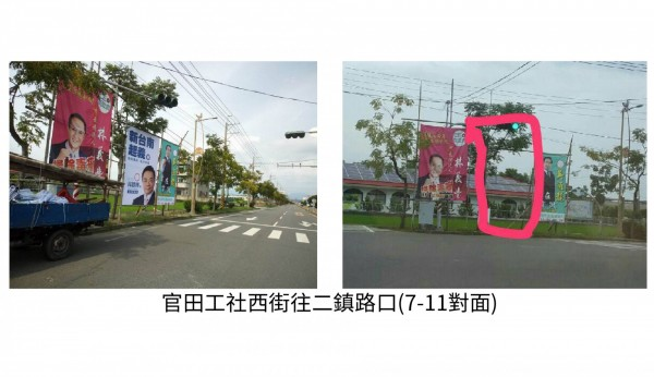 高思博在官田區的選舉看板不翼而飛,左為原先設置的看板,右紅框處已消失不見。(高思博總部提供)