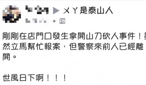民眾在臉書社團PO文指出店外發生砍人事件。(記者曾健銘翻攝)