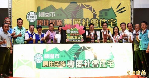 桃園市政府、石門農田水利會17日簽署興建原住民族專屬社會住宅合作意向書。(記者李容萍攝)