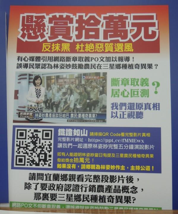 林姿妙陣營祭出懸賞10萬元反抹黑獎金。(記者江志雄攝)