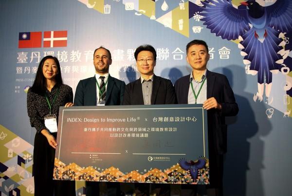 台灣、丹麥簽署環境教育合作備忘錄,右起分別是台創設計中心執行長宋同正(右起)、環保署綜計處處長劉宗勇、丹麥商務辦事處處長倪安升、INDEX 執行長Liza Chong。(圖/主辦單位提供)
