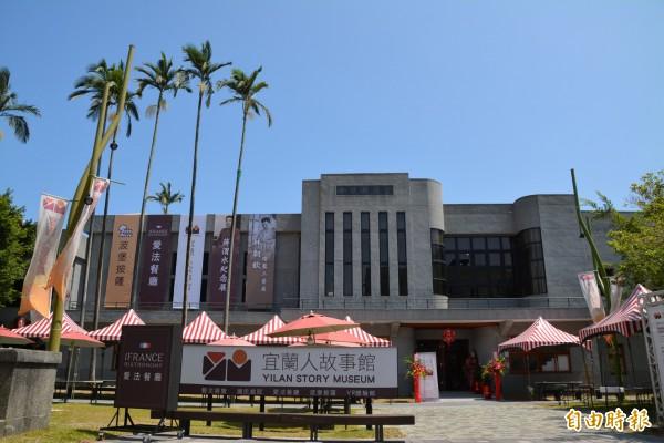 宜蘭縣舊議會變身為「宜蘭人故事館」開幕,從今起連續3天舉辦一系列免費入場活動。(記者游明金攝)