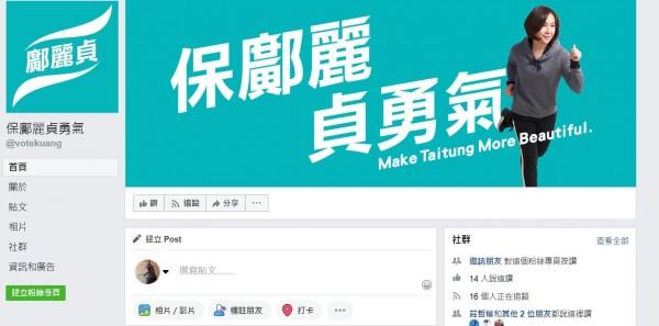 鄺麗貞在臉書成立競選平台,明天將發競選台東縣長聲明影片。(取自臉書)