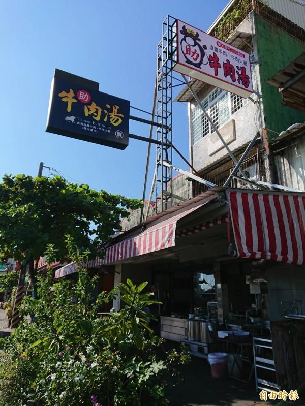 「助仔牛肉湯」位於安平路店招。(記者洪瑞琴攝)
