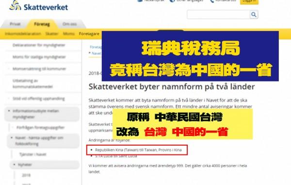 瑞典税務局把台灣視為中國的一省。(資料照,擷取自瑞典網站)(記者顏宏駿攝)