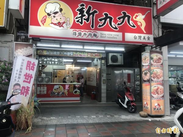 新九九牛肉麵位於五股工商路巷弄的分店。(記者葉冠妤攝)
