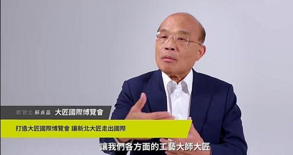 民進黨新北市長參選人蘇貞昌發布政策宣傳影片。(圖取自蘇貞昌政策宣傳影片)