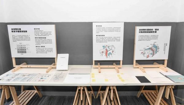 教育部、台灣創意中心和美感細胞團隊等執行「為明日的教科書做設計」計畫,展示部分建議報告及設計應用指南內容。(台創中心提供)