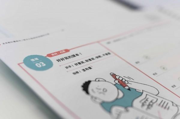 由美感細胞團隊執行的「為明日的教科書做設計」計畫,提出各項教科書改革設計與建議,盼創造更貼近美感、符合使用的繁體中文「教科書體」等,提升教科書價值。(台創中心提供)