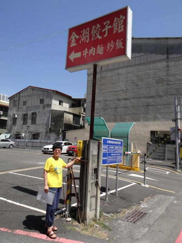 王慕英指她租下停車場角落土地設廣告招牌,有合法使用權,黃里長無權插布旗。(記者王俊忠攝)
