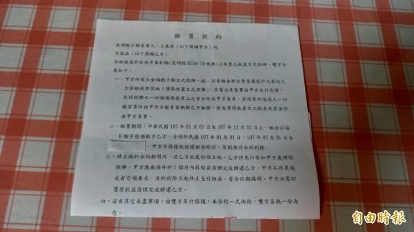 王慕英出示她向地主租用土地的租賃契約。(記者王俊忠攝)